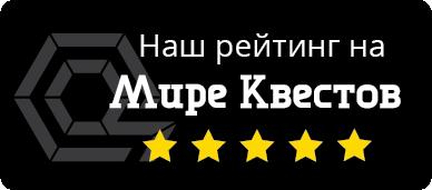 Отзывы на Квесты в реальности в Тольятти (Black Hole)